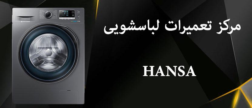 نمایندگی تعمیر لباسشویی هانسا hansa