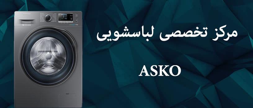 نمایندگی تعمیرات لباسشویی آسکو ASKO