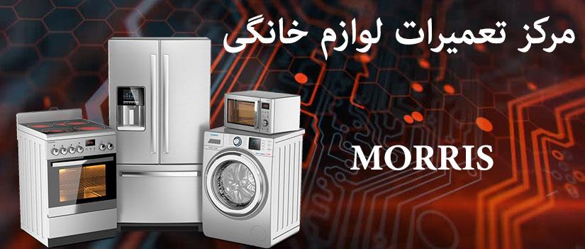 نمایندگی تعمیرات لوازم خانگی موریس MORRIS