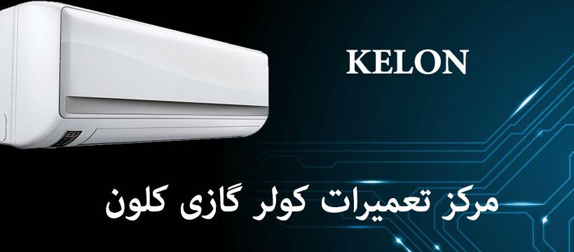 نمایندگی تعمیرات کولر گازی کلون kelon