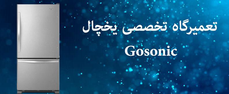نمایندگی تعمیرات یخچال فریزر گاسونیک گوسونیک gosonic