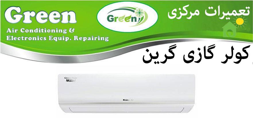 نمایندگی کولر گازی گرین _ خدمات پس از فروش گرین green