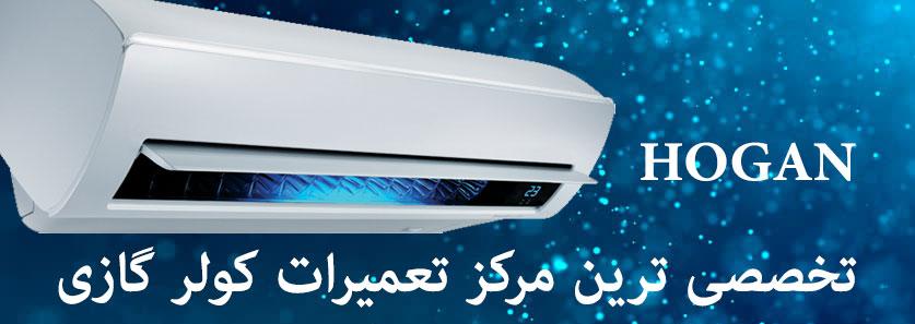 نمایندگی تعمیر کولر گازی هوگن در شرق و غرب تهران hogan