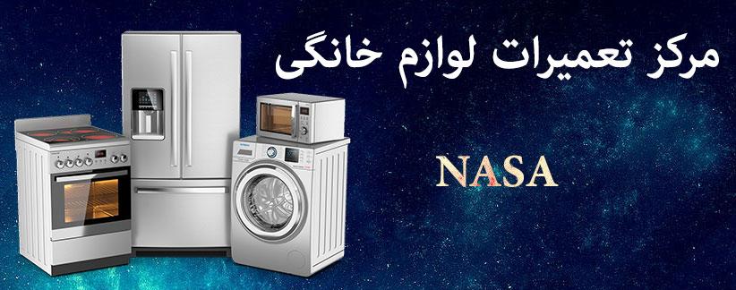 نمایندگی تعمیرات لوازم خانگی ناسا nasa