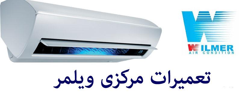 نمایندگی تعمیرات کولر گازی ویلمر در تهران _ خدمات پس از فروش کولر گازی ویلمر WILMER