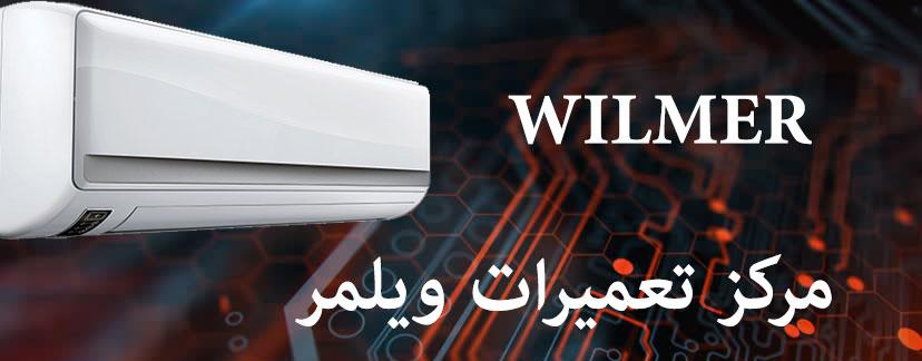 نمایندگی تعمیرات کولر گازی ویلمر WILMER
