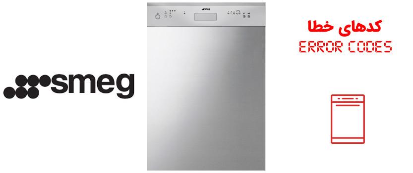 ارور ماشین ظرفشویی اسمگ Smeg