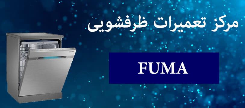 نمایندگی تعمیرات ماشین ظرفشویی فوما در تهران fuma