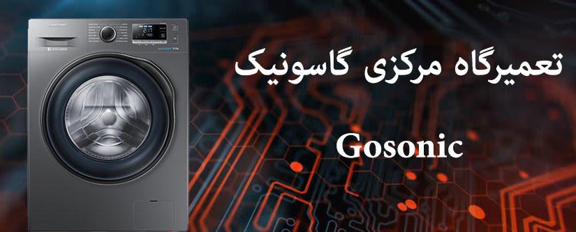 نمایندگی تعمیرات ماشین لباسشویی گاسونیک گوسونیک gosonic