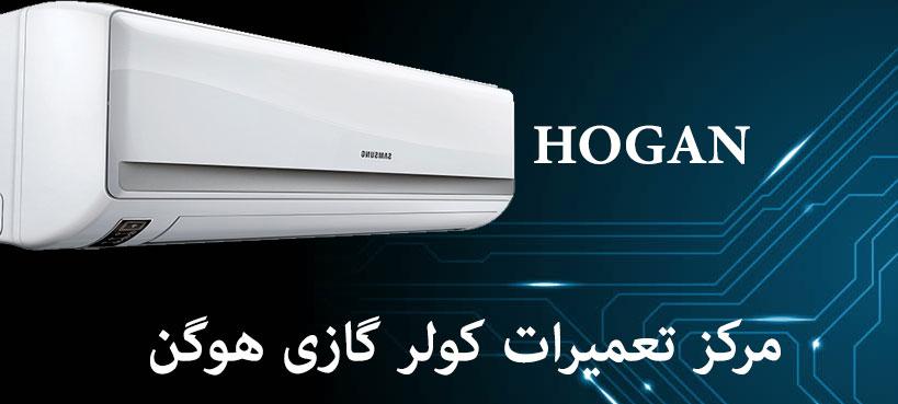 نمایندگی تعمیرات کولر گازی هوگن HOGAN