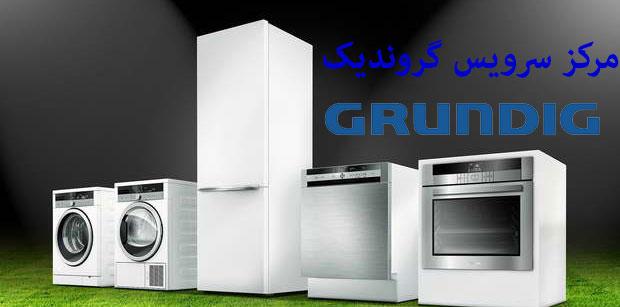 نمایندگی تعمیر لباسشویی ماشین ظرفشویی و یخچال گروندیک grundig