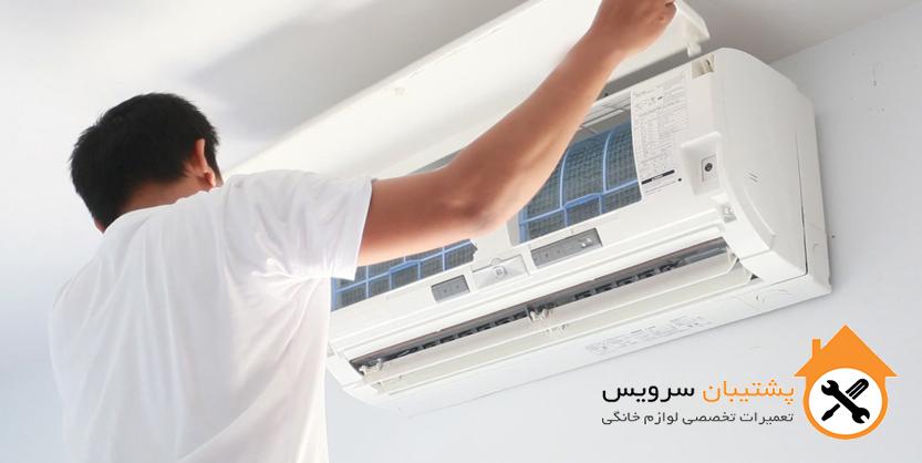آموزش تعمیر کولر گازی _ آموزش سرویس کولر گازی اسپیلت