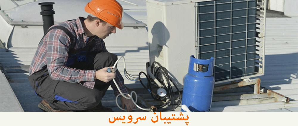 آموزش سرویس کولر گازی