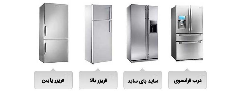 انواع یخچال
