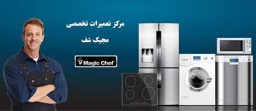 نمایندگی مجیک شف _ خدمات پس از فروش مجیک شف تعمیر یخچال لباسشویی ماشین ظرفشویی کولر گازی ماکروفر جاروبرقی مجیک چف