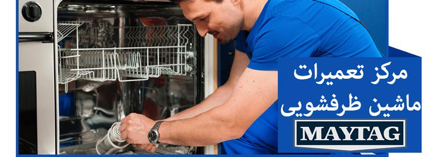 نمایندگی تعمیرات ماشین ظرفشویی مایتگ مای تگ MAYTAG