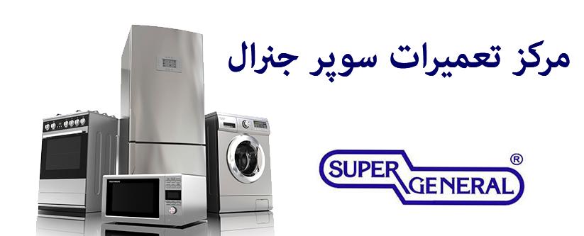 نمایندگی تعمیرات و خدمات پس از فروش لوازم خانگی سوپر جنرال Super general _ نمایندگی تعمیر یخچال لباسشویی ماشین ظرفشویی کولر گازی اجاق گاز و مایکروفر سوپر جنرال در تهران