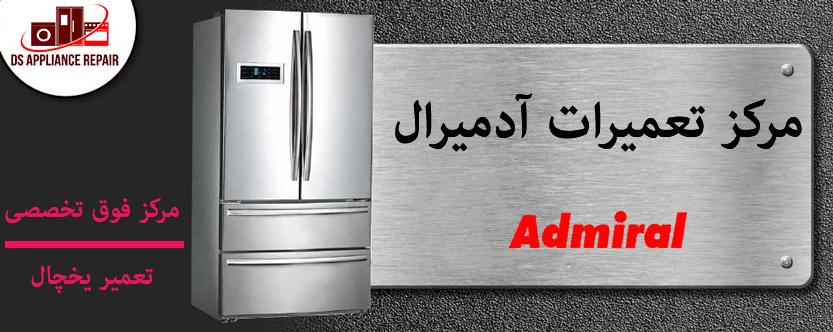 نمایندگی تعمیرات یخچال آدمیرال در تهران admiral