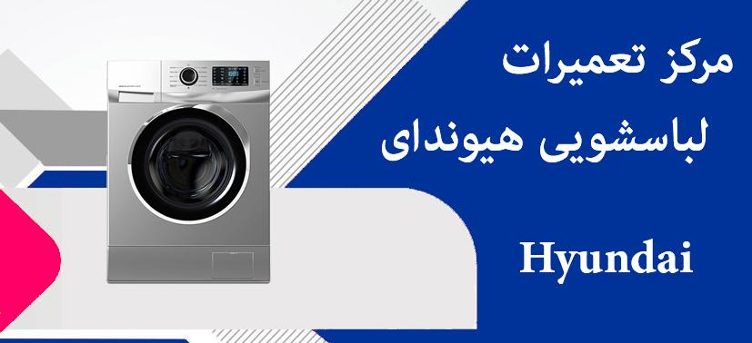 نمایندگی تعمیر ماشین لباسشویی هیوندای hyundai