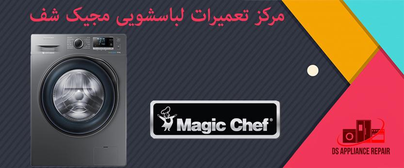 نمایندگی تعمیر ماشین لباسشویی مجیک شف magic chef