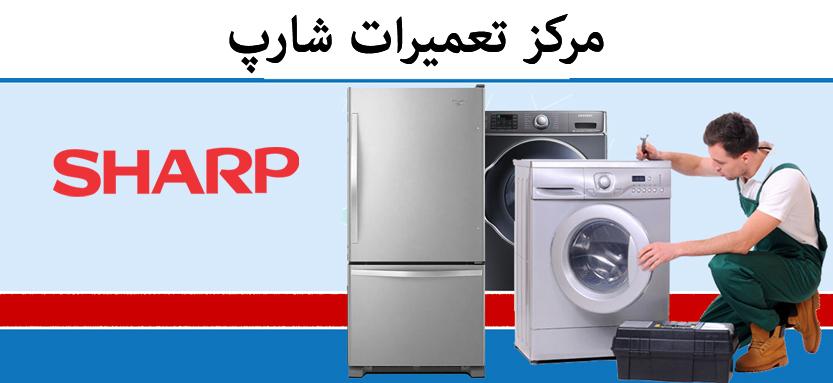 نمایندگی تعمیرات یخچال لباسشویی ظرفشویی شارپ sharp