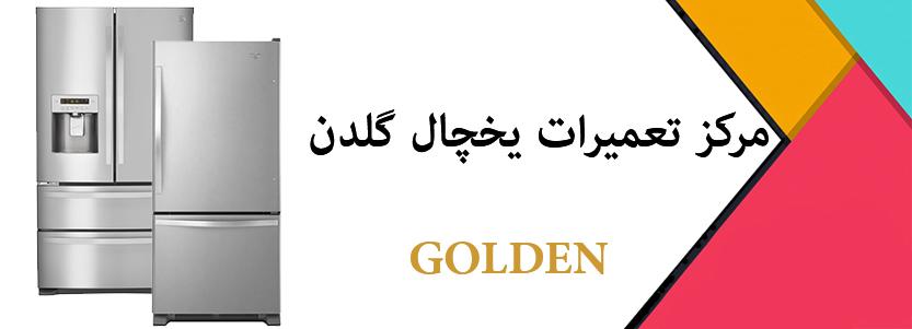 نمایندگی تعمیر یخچال گلدن _ خدمات پس از فروش GOLDEN