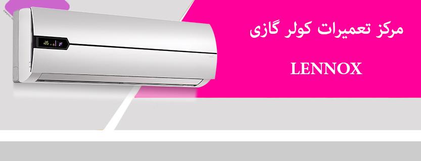 نمایندگی تعمیر کولر گازی لنوکس در تهران _ خدمات پس از فروش LENNOX