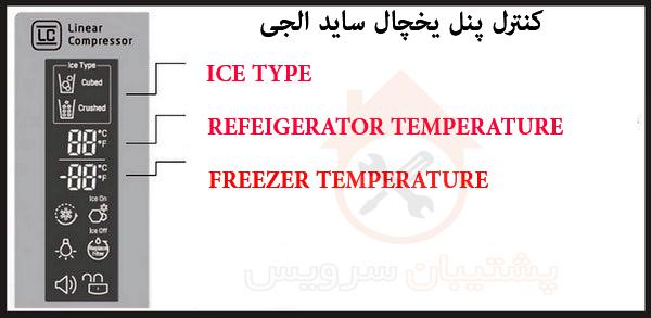 تنظیمات و کنترل پنل یخچال ساید بای ساید ال جی LG