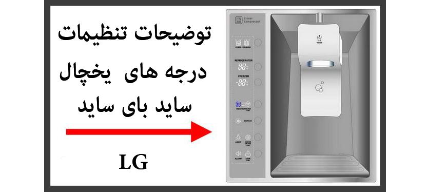 توضیحات تنظیمات درجه های یخچال ساید بای ساید ال جی LG دفترچه ساید الجی