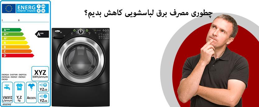 راه کارهای کاهش مصرف برق ماشین لباسشویی _ چگونه هزینه برق لباسشویی را کم کنیم
