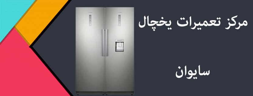نمایندگی تعمیر یخچال سایوان _ خدمات پس از فروش یخچال فریزر سایوان