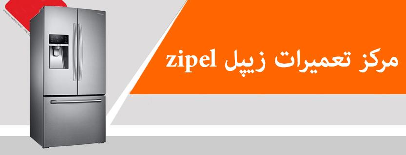 نمایندگی تعمیر یخچال ساید بای ساید زیپل در تهران zipel