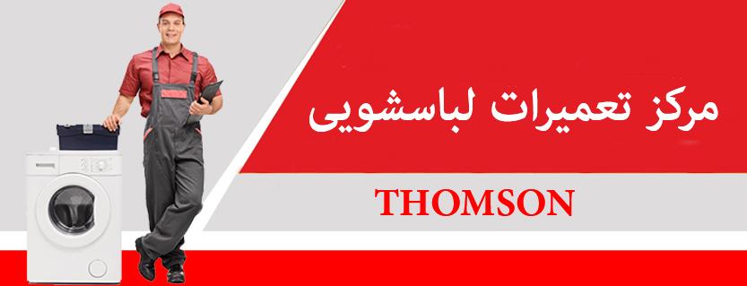 نمایندگی تعمیر ماشین لباسشویی تامسون تهومسون تومسون THOMSON