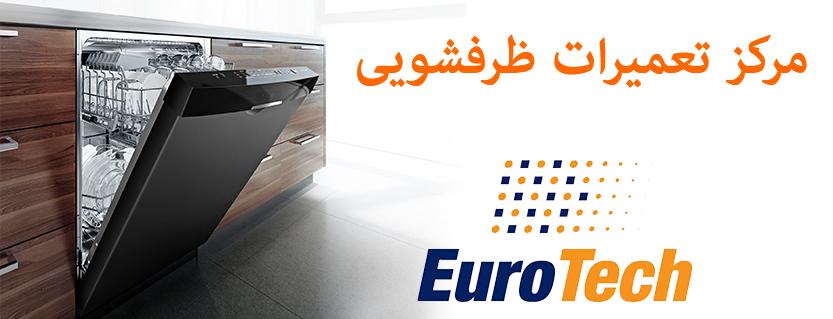 نمایندگی تعمیرات ظرفشویی یوروتک dishwasher eurotech