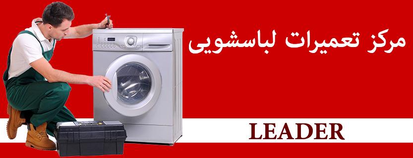 نمایندگی تعمیر لباسشویی لیدر LEADER در تهران