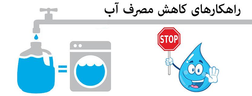 راهکارهای کاهش و صرفه جویی در مصرف آب در لوازم خانگی لباسشویی و ظرفشویی
