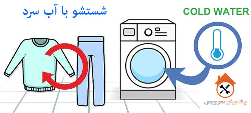 شستشو لباس ها با آب سرد در ماشین لباسشویی