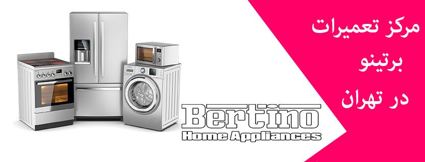 نمایندگی تعمیر یخچال لباسشویی ظرفشویی گاز برتینو bertino