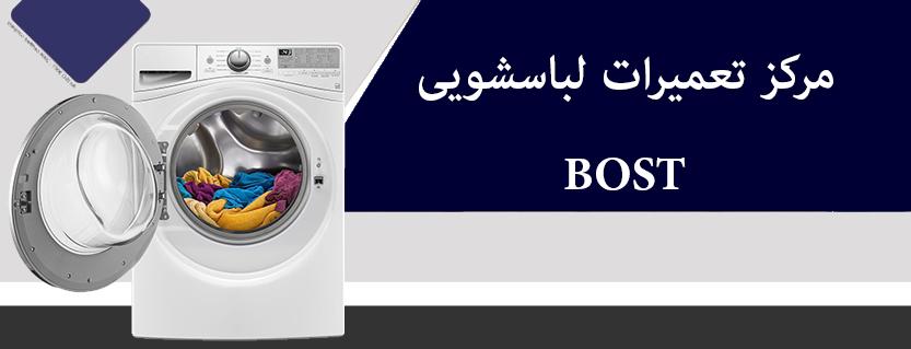 نمایندگی تعمیرات ماشین لباسشویی بست bost بوست