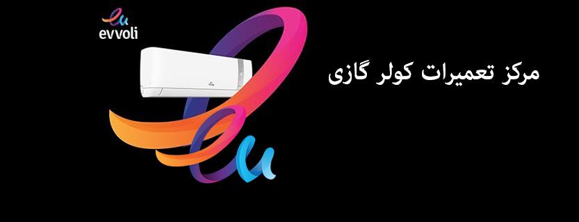 نمایندگی تعمیر کولر گازی ایوولی در تهران evvoli