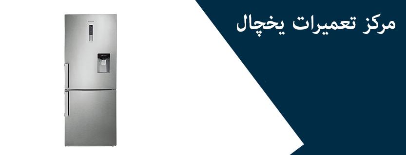 نمایندگی تعمیر یخچال صنام در تهران