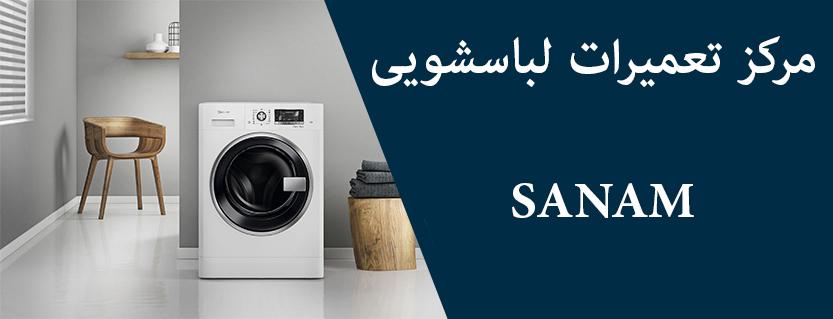 نمایندگی تعمیر لباسشویی صنام در تهران sanam سنام
