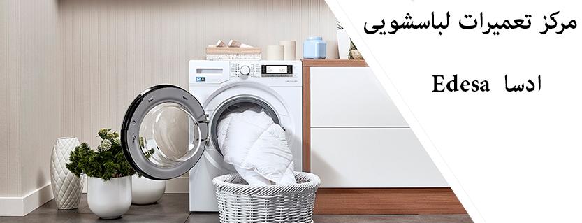 نمایندگی تعمیر لباسشویی ادسا در تهران edesa