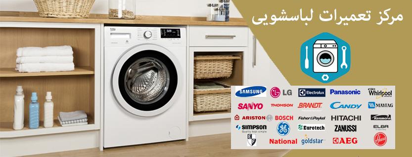 تعمیر ماشین لباسشویی در جنوب تهران