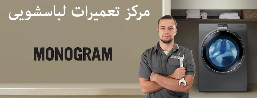 نمایندگی تعمیر لباسشویی مونوگرام در تهران monogram