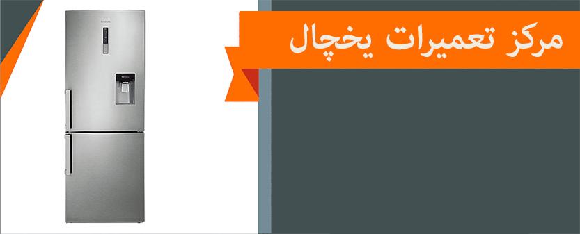 نمایندگی تعمیرات تخصصی یخچال در تهران برفاب ، فیلور ، ایستکول ، پلار ، سینجر ، دونار خزر ، استیل هوس ، سوپر الکتریک ، فیلکول ، هیمالیا سوزان ، تکسان ، هانیزان ، سانا ، پارس ، مهیان در ولنجک