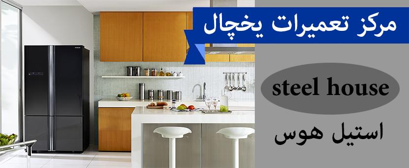 نمایندگی تعمیر یخچال استیل هوس در تهران ، شهر ری و کرج