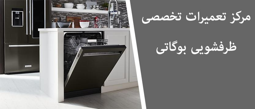 نمایندگی تعمیر ظرفشویی بوگاتی در تهران