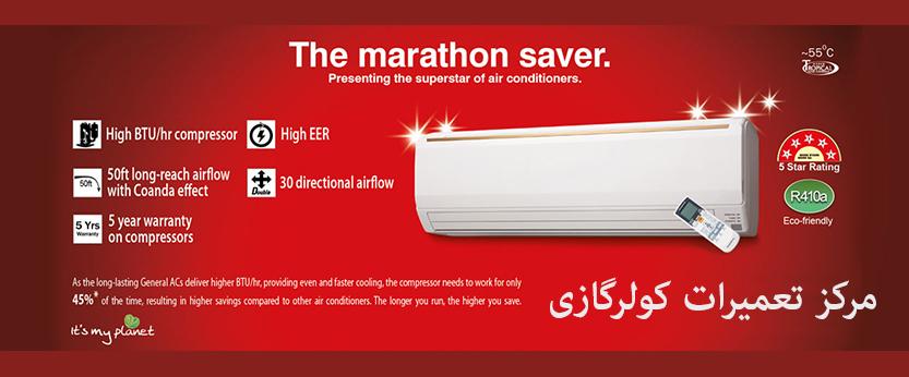 نمایندگی تعمیر کولر گازی ایران رادیاتور در تهران