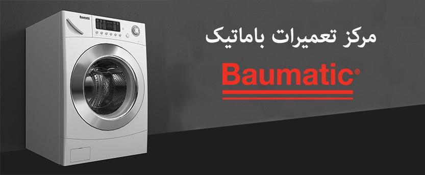 نمایندگی تعمیرات ماشین لباسشویی باماتیک _ Baumatic